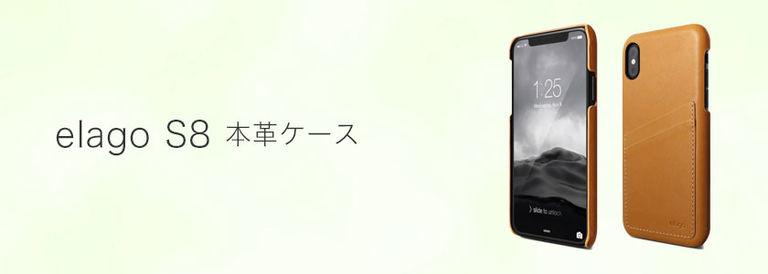 elago S8 本革ケース