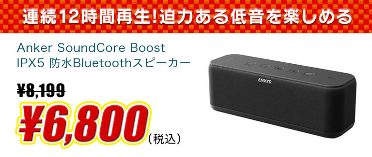 SoundCore Boost