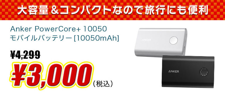 PowerCore+ 10050