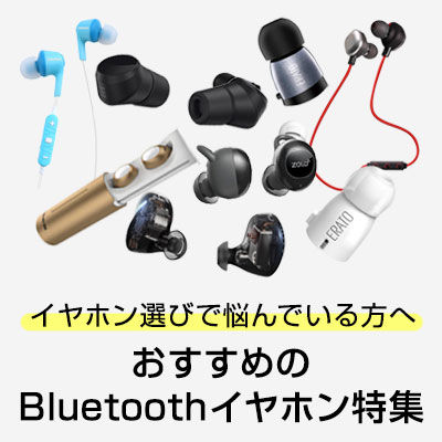 iPhoneユーザへおすすめのワイヤレス(Bluetooth)イヤホン特集 〜イヤホン選びに悩んでいる方へ〜