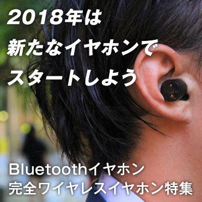Bluetooth(ワイヤレス)イヤホン&完全ワイヤレスイヤホン特集