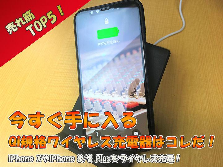 【12月8日現在】iPhone Xを買うなら!今すぐ手に入るワイヤレス充電器はコレ!