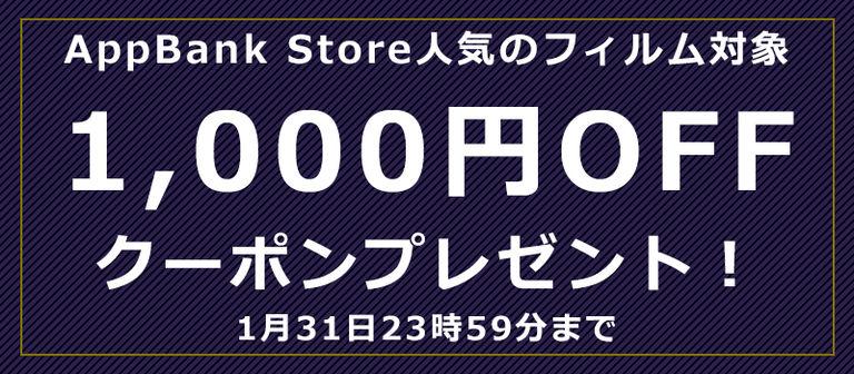 【期間限定で1,000円OFF】人気のガラスフィルムがお買い得に!