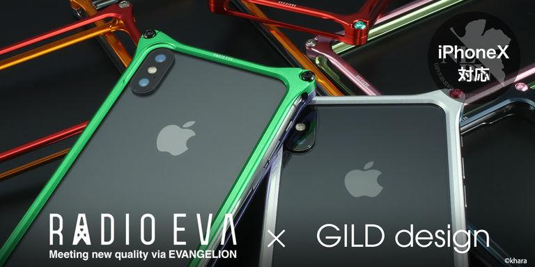 ギルドデザインから「ヱヴァンゲリヲン」をモチーフにしたiPhoneX用アルミ削り出しバンパーケース登場!