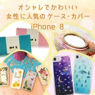 【iPhone 8版】オシャレでかわいい!女性に人気のケース・カバー