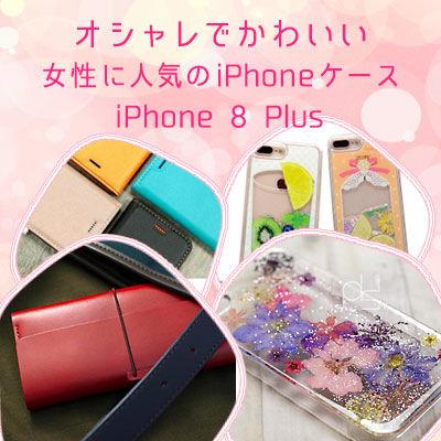 【iPhone 8 Plus版】オシャレでかわいい!女性に人気のケース・カバー