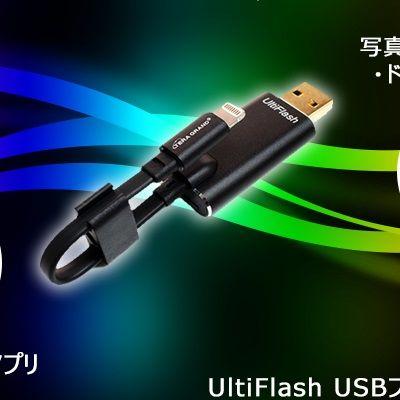 【新商品情報】iPhoneの容量不足を解消するフラッシュドライブ「ULTIFLASH」でiPhoneを存分に楽しもう!