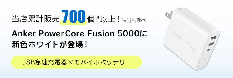 Anker PowerCore Fusion 5000に新色ホワイトが登場!
