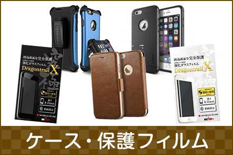 iPhoneケース・保護フィルム