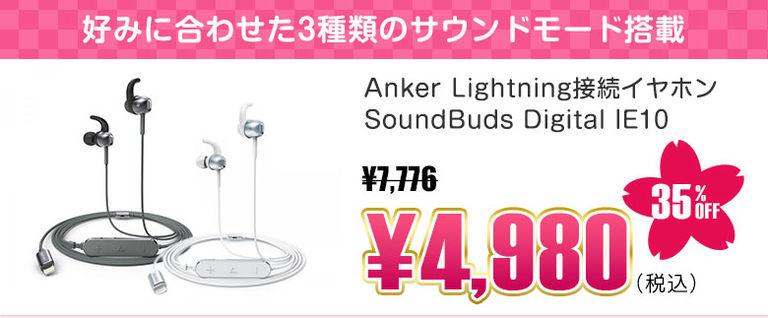 SoundBuds IE10