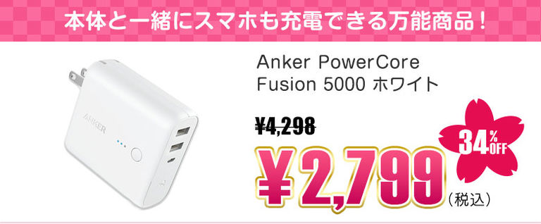 Anker Fusion5000