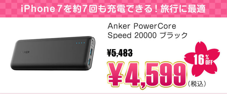 Anker PowerCore 20000