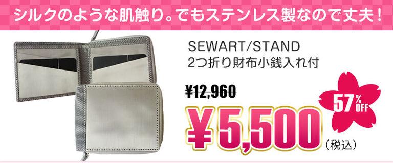 SEWART 財布