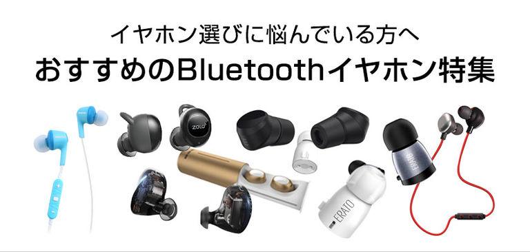 おすすめのワイヤレス(Bluetooth)イヤホン特集 〜イヤホン選びに悩んでいる方へ〜