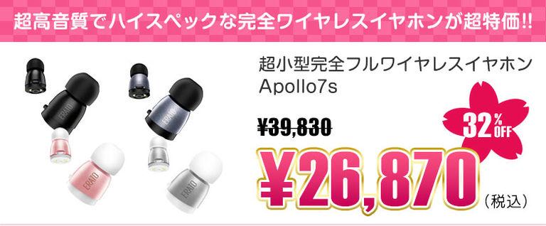 Apollo7s