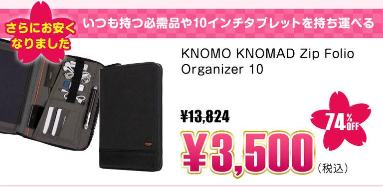 KNOMO KNOMAD Zip Folio Organizer