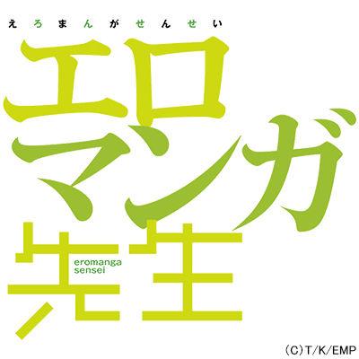 TVアニメ「エロマンガ先生」のスマホグッズが登場しました!
