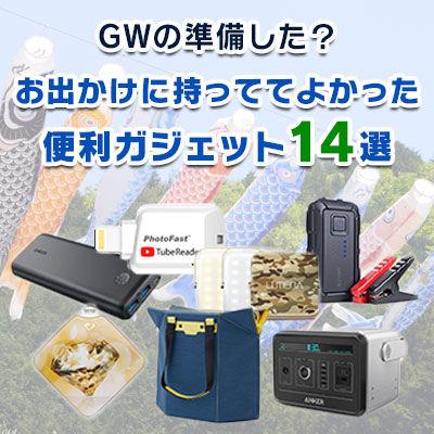 【2018年版】GWの準備した?お出かけに持っててよかった便利ガジェット14選