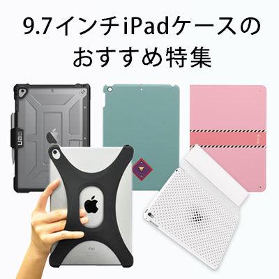 9.7インチiPadケースのおすすめ特集【2018年モデル(第6世代)&2017年モデル(第5世代)対応】