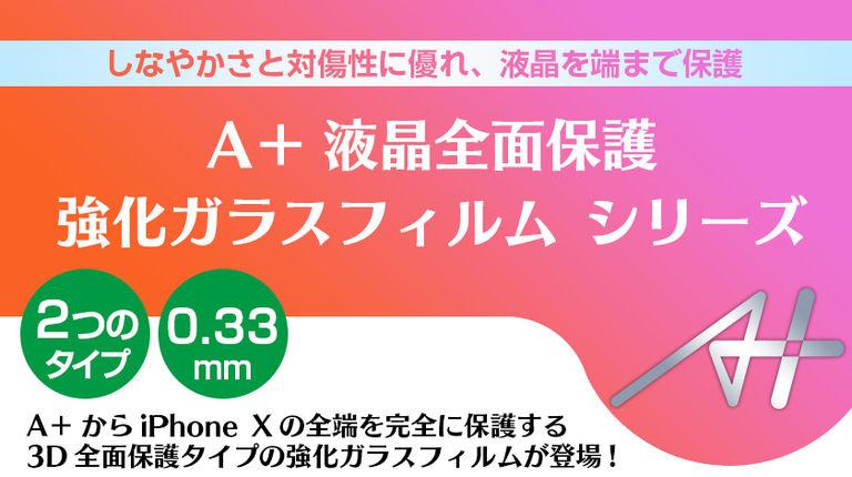 A+液晶全面保護強化ガラスフィルム シリーズ