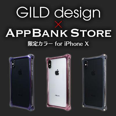 GILD designとコラボしたAppBank Store限定カラーのソリッドバンパーiPhone Xが登場しました!