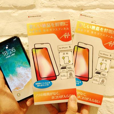 iPhone Xの画面保護ならコレ!フルカバー強化ガラスフィルム「A+ 透明タイプ」が貼り付けキット付きで超手軽!