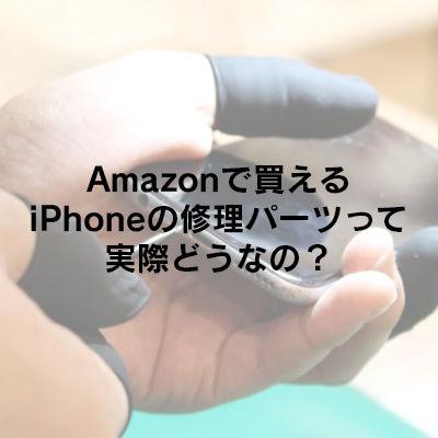 Amazonで買えるiPhoneの修理パーツって実際どうなの?