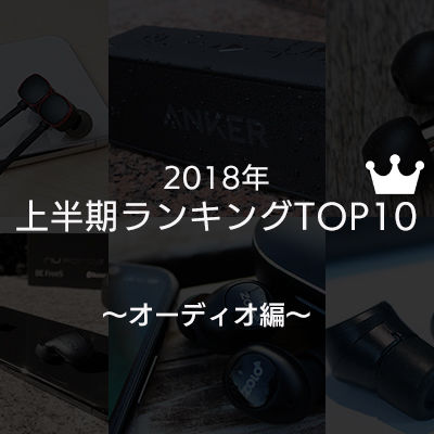 2018年上半期ランキングTOP10 ~オーディオ編~