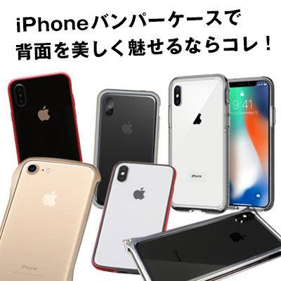 iPhoneバンパーケースで背面を美しく魅せるならコレ!専門スタッフおすすめ特集