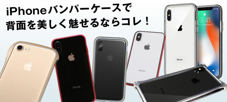 b20cd1b832 iPhoneバンパーケースで背面を美しく魅せるならコレ!専門スタッフおすすめ特集