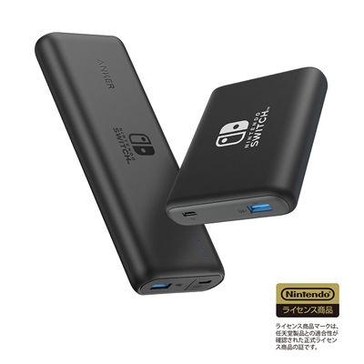 「Anker PowerCore Nintendo Switch Edition」任天堂公式ライセンスを取得したモバイルバッテリーが出た!