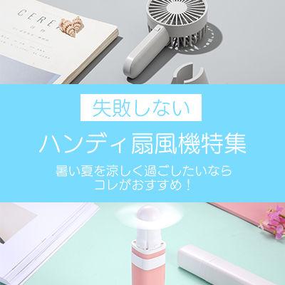 失敗しないハンディ扇風機特集。暑い夏を涼しく過ごしたいならコレがおすすめ!