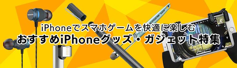 iPhoneでスマホゲームを快適に楽しむおすすめiPhoneグッズ・ガジェット特集