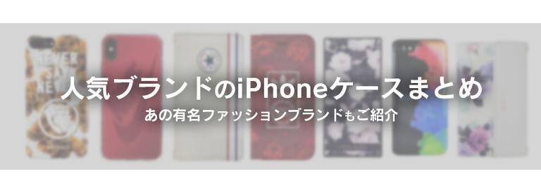 b50dbb36c201 iPhone 8 Plus版】オシャレでかわいい!女性に人気のケース・カバー ...