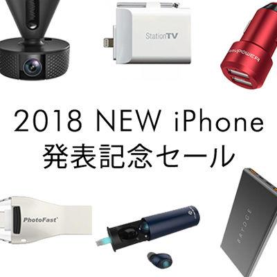 新iPhone発売記念セール