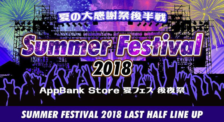 Summer Festival 2018 後夜祭