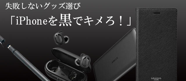 失敗しないグッズ選び「iPhoneを黒でキメろ!」