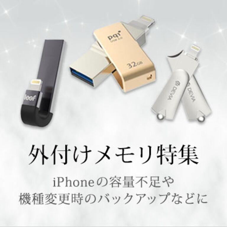付け 外 iphone バックアップ