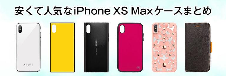 4edde9ea50 2018年9月21日、ついに話題の大画面モデルiPhone XS Maxが発売されます。過去のiPhoneと比較して最大の画面サイズを誇るiPhone  XS Maxですが当然価格面でもMax、SIM ...