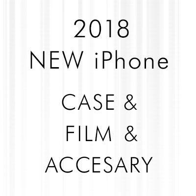2018 New iPhone ケース&液晶保護フィルム&アクセサリー