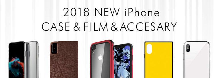 2018 New iPhone ケース&保護フィルム&アクセサリー