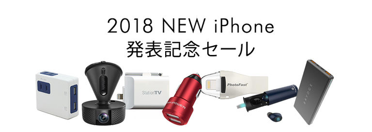 2018年新iPhone発表記念セール