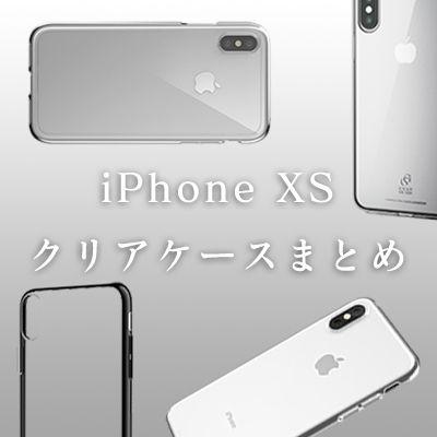 96ba9449cda3 iPhoneXS ケースまとめ。iPhoneの美しいデザインを損なわない人気ブランドはコレ!