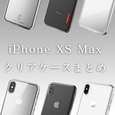 iPhone XS Max クリアケースまとめ。iPhoneが映えるシンプルなデザイン!