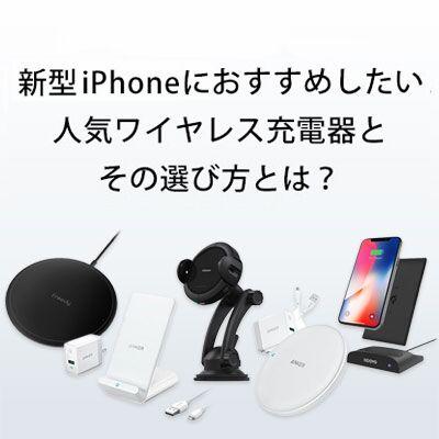 100976005d 【2019年最新】iPhoneを置くだけで充電!おすすめのワイヤレス充電器10選