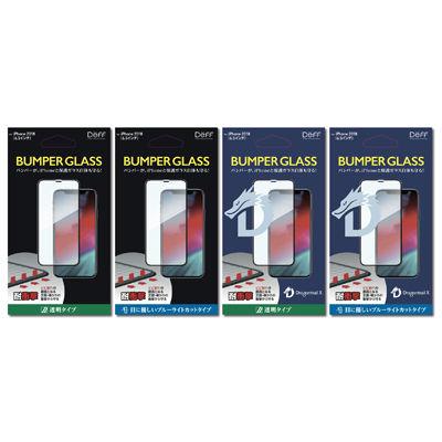 【iPhone XR/XS/XS Max】ガラスにバンパーが一体化!?新発想で生まれた画面保護強化ガラスフィルム「Deff BUMPER GLASS」新登場