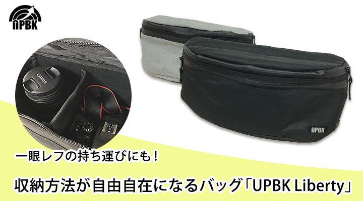 260e0a0b91 一眼レフの持ち運びにも!収納方法が自由自在になるバッグ「UPBK Liberty」