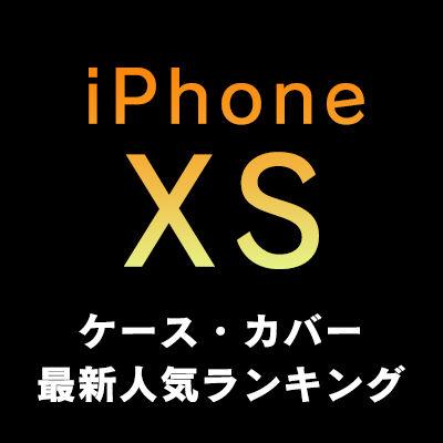 iPhone XSケース・カバー最新人気ランキング【9/18更新】