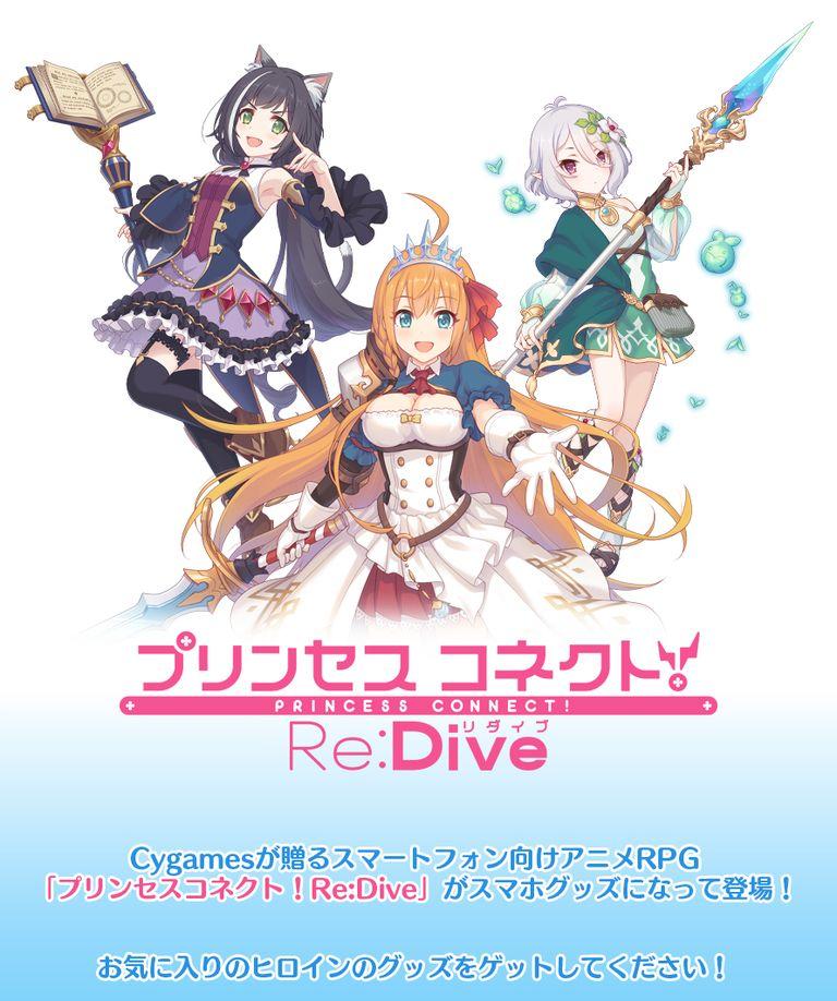 プリンセスコネクト!Re:Dive トップ
