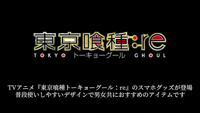 東京喰種トーキョーグール:re トップ